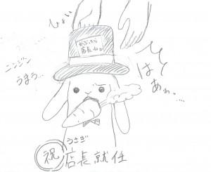 うさぎ店長_遂に漫画化(感動の実話)