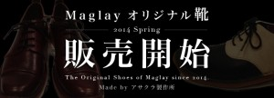 maglay_shoes