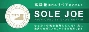 slider_sole_joe